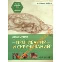 """Рэй Лонг """"Анатомия прогибаний и скручиваний"""" (цветная книга)"""