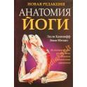 """Лесли Каминофф """"Анатомия йоги. Новая редакция""""  (цветная книга)"""