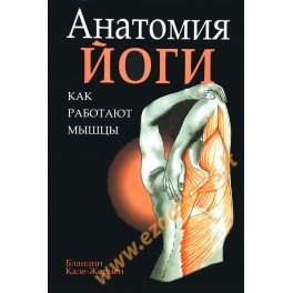 """Бландин Кале-Жермен """"Анатомия йоги: как работают мышцы"""" (цветная книга)"""