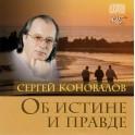 Коновалов / Об истине и правде