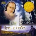 Коновалов / Путь к себе…