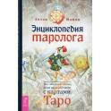 """Антон Мамон """"Энциклопедия таролога. Все, что нужно знать, если вы работаете с картами Таро"""""""