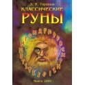 """Горшков """"Классические руны"""" (книга + карты рун)"""