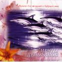 Мечты дельфинов / Музыка для малышей и будущих мам