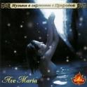 Музыка в гармонии с природой / Ave Maria
