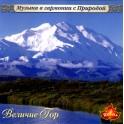 Музыка в гармонии с природой / Величие гор