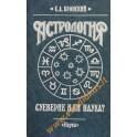 """Вронский """"Астрология: суеверие или наука?"""""""