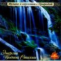 Музыка в гармонии с природой / Энергия водной стихии