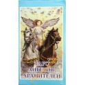 Таро карты Ангелов-хранителей