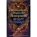 Карты Волшебное Зеркало Ленорман (40 карт + руководство для гадания)