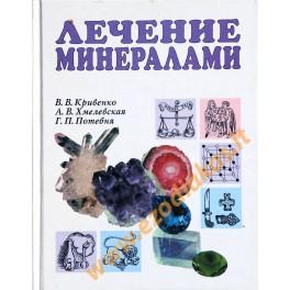 """Кривенко """"Лечение минералами"""" (цветная книга)"""