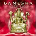 Музыка для жизни / Ganesha / Симфония мантр / С БЕЛЫМ СЛОНИКОМ