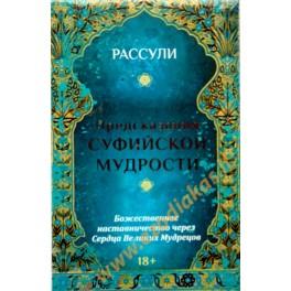 Карты Предсказания суфийской мудрости / Рассули (44 карты + книга)