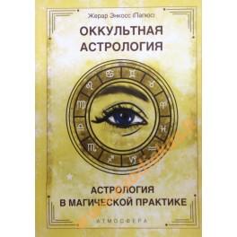 """Жерар Энкосс (Папюс) """"Оккультная астрология"""""""