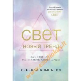 """Ребекка Кэмпбелл """"Свет - новый тренд"""""""