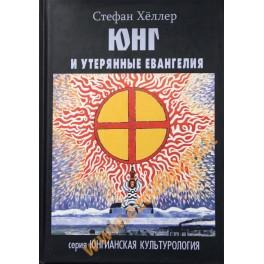"""Стефан Хеллер """"Юнг и утерянные евангелия"""""""