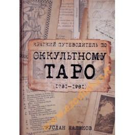 """Руслан Халиков """"Краткий путеводитель по оккультному таро (1781-1981)"""""""