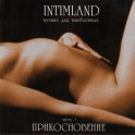CD Angelight / Intimland 1 Прикосновение