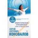 """Коновалов """"Энергетические упражнения семи лечебных дней"""""""