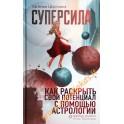 """Евгения Шустина """"Суперсила: как раскрыть свой потенциал с помощью астрологии"""""""