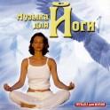 Музыка для жизни / Музыка для Йоги