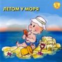 Музыка для самых мал. Летом у моря