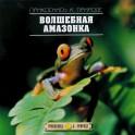 CD: Волшебная Амазонка