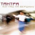 Тантра / Взгляд на вершину