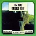 Шедевры этнической музыки / Тибетское горловое пение