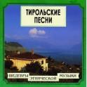 Шедевры этнической музыки / Тирольские песни