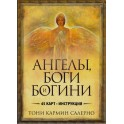 "Салерно ""Ангелы, боги и богини"" (кн + 45 карт)"