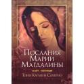 "Салерно ""Послания Марии Магдалины"" (кн + 45 карт)"