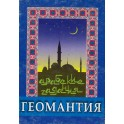 Таро Геомантия, арабские гадания