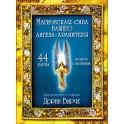 """Вирче """"Магическая сила вашего ангела-хранителя"""" 44 карты"""