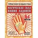 """Махабал Вернон """"Магическая сила ваших ладоней"""" (кн + 64 карты)"""