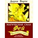 """Вирче """"Магическая сила фей"""" (кн+44 карты)"""