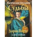"""Вирче """"Магические послания судьбы"""" (кн+44 карты)"""