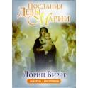 """Вирче """"Послания Девы Марии"""" (кн+44 карты)"""