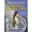 """Вирче """"Послания святых и ангелов"""" (кн+44 карты)"""