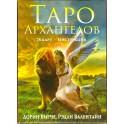"""Вирче """"Таро архангелов"""" (78 cards)"""