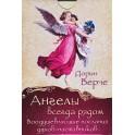 """Верче Cards: """"Ангелы всегда рядом"""" (44 cards)"""