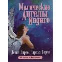 Карты Магические Ангелы Индиго (кн + 44 карты)