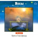 CD: Зодиак / Весы / Крис Глассфилд