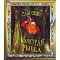 """Мусса Лисси """"Золотая рыбка"""" (цветная)"""