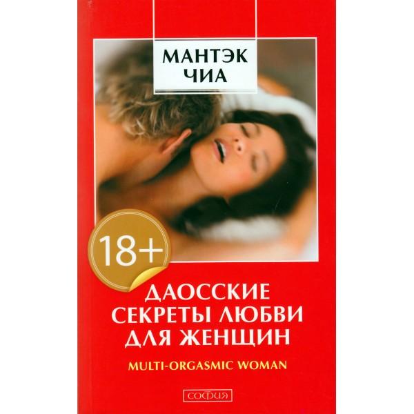 mantek-chia-kak-prodlit-seks-v-posteli