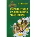 """Адамович """"Гимнастика славянских чаровниц"""""""