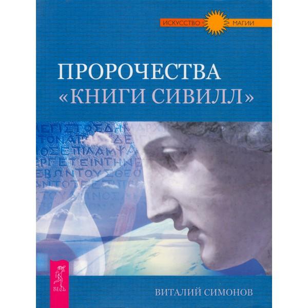 Книги про предсказания