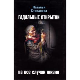 Набор магических открыток Натальи Степановой для счастья детей