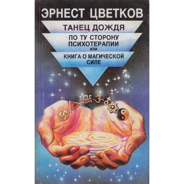 seksualnaya-magiya-po-ernstu-tsvetkovu