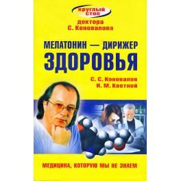 """Коновалов """"Мелатонин - дирижер здоровья"""""""